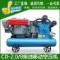 泸州浩诚CD-2.0/8柴油移动高压空气压缩机