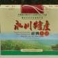 重庆特产 永川豆豉  1.67KG经典五珍礼盒  重庆旅游节旅游产品