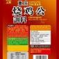 重庆火锅底料  庆美牌150g烧鸡公调料  油辣子 豆瓣酱 家庭用
