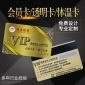 酒店KTV宾馆会所vip会员卡 多功能医务室学校通用透明体温卡